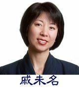 Weiming Qi, Real Estate Agent in Bethesda, MD