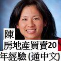 Victoria Chen, Real estate agent in Carmel